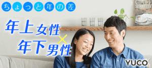 【渋谷の婚活パーティー・お見合いパーティー】ユーコ主催 2017年1月25日