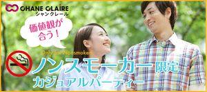 【日本橋の婚活パーティー・お見合いパーティー】シャンクレール主催 2017年1月23日