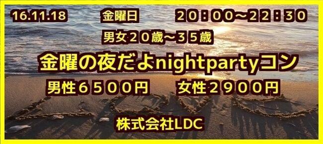 【大分のプチ街コン】株式会社LDC主催 2016年11月18日