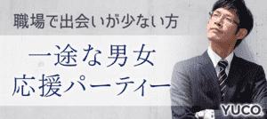 【京都駅周辺の婚活パーティー・お見合いパーティー】ユーコ主催 2016年12月4日
