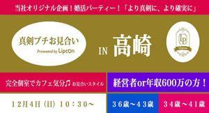 【高崎の婚活パーティー・お見合いパーティー】株式会社フィールドリッチ主催 2016年12月4日