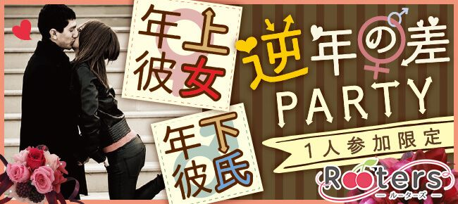 【岡山駅周辺の恋活パーティー】株式会社Rooters主催 2017年1月14日