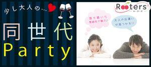 【岡山駅周辺の恋活パーティー】株式会社Rooters主催 2017年1月22日