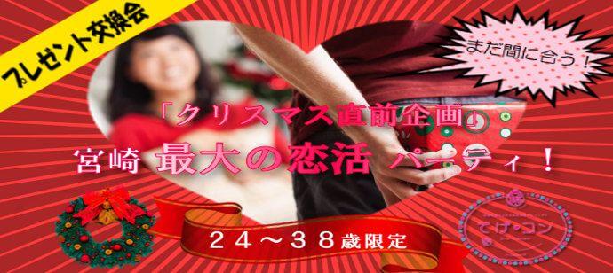 【宮崎の街コン】てげコン実行委員会主催 2016年12月4日