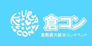 【倉敷の街コン】街コン姫路実行委員会主催 2016年12月11日