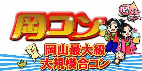 【岡山市内その他の街コン】街コン姫路実行委員会主催 2016年12月18日