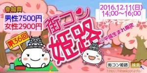 【姫路の街コン】街コン姫路実行委員会主催 2016年12月11日