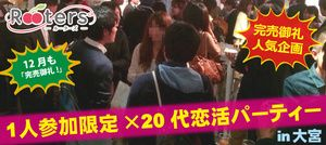 【大宮の恋活パーティー】株式会社Rooters主催 2017年1月28日