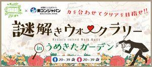 【梅田の恋活パーティー】街コンジャパン主催 2016年12月11日