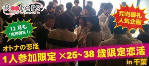 【千葉の恋活パーティー】株式会社Rooters主催 2017年1月28日