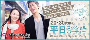 【1月27日(金)大阪個室】20・30代中心★平日スペシャルパーティー