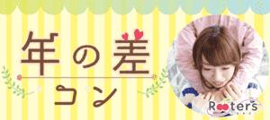 【船橋の恋活パーティー】株式会社Rooters主催 2017年1月29日