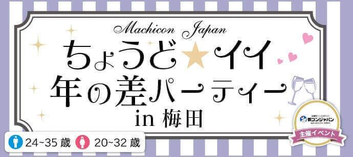 【梅田の恋活パーティー】街コンジャパン主催 2016年12月3日