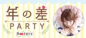 【横浜駅周辺の恋活パーティー】株式会社Rooters主催 2017年1月26日