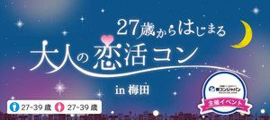 【梅田のプチ街コン】街コンジャパン主催 2016年12月4日