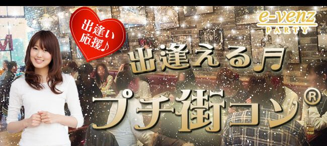 【栄のプチ街コン】e-venz(イベンツ)主催 2016年12月1日