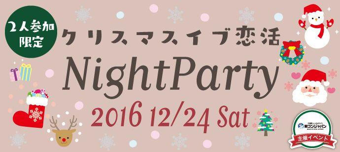 【すすきのの恋活パーティー】街コンジャパン主催 2016年12月24日