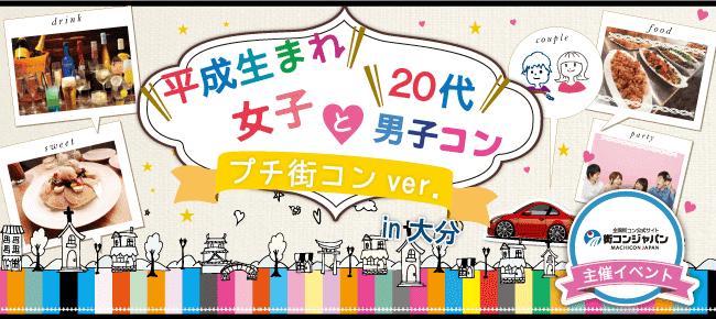 【大分のプチ街コン】街コンジャパン主催 2016年11月27日