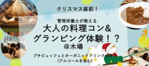 【東京都その他のプチ街コン】株式会社グローイング・トゥリーズ主催 2016年12月3日