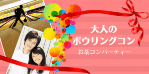 【神戸市内その他のプチ街コン】オリジナルフィールド主催 2017年1月22日