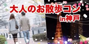 【神戸市内その他のプチ街コン】オリジナルフィールド主催 2017年1月28日
