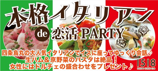 【烏丸の恋活パーティー】ICHIGO ICHIE Club主催 2016年11月23日