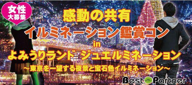 【東京都その他のプチ街コン】ベストパートナー主催 2016年12月9日
