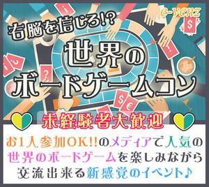 【渋谷のプチ街コン】e-venz(イベンツ)主催 2016年12月6日