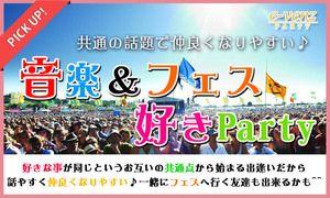 【天神の恋活パーティー】e-venz(イベンツ)主催 2016年12月17日