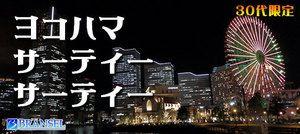 【横浜駅周辺の恋活パーティー】ブランセル主催 2016年12月17日