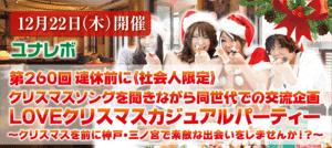 【三宮・元町の恋活パーティー】ユナイテッドレボリューションズ 主催 2016年12月22日