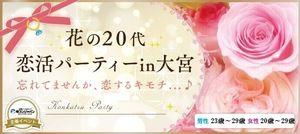 【大宮の恋活パーティー】街コンジャパン主催 2017年1月20日