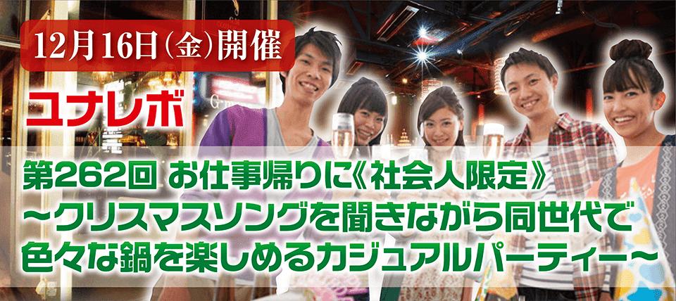【心斎橋の恋活パーティー】ユナイテッドレボリューションズ 主催 2016年12月16日