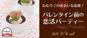 【北海道その他の恋活パーティー】街コンジャパン主催 2017年2月4日