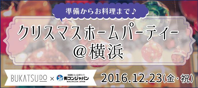 【関内・桜木町・みなとみらいの恋活パーティー】街コンジャパン主催 2016年12月23日