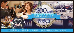 【表参道の恋活パーティー】Luxury Party主催 2017年1月21日
