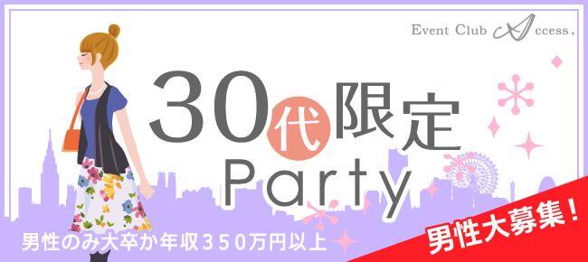 【新潟の恋活パーティー】株式会社アクセス・ネットワーク主催 2017年1月14日