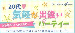 【長岡の恋活パーティー】株式会社アクセス・ネットワーク主催 2017年1月15日