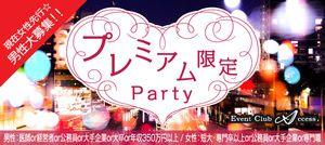 【新潟の恋活パーティー】株式会社アクセス・ネットワーク主催 2017年1月22日