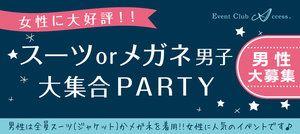 【新潟の恋活パーティー】株式会社アクセス・ネットワーク主催 2017年1月28日