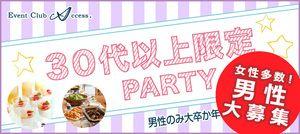 【長岡の恋活パーティー】株式会社アクセス・ネットワーク主催 2017年1月29日