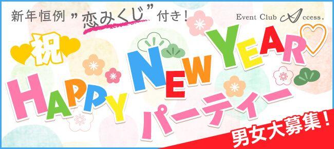 【富山の恋活パーティー】株式会社アクセス・ネットワーク主催 2017年1月8日