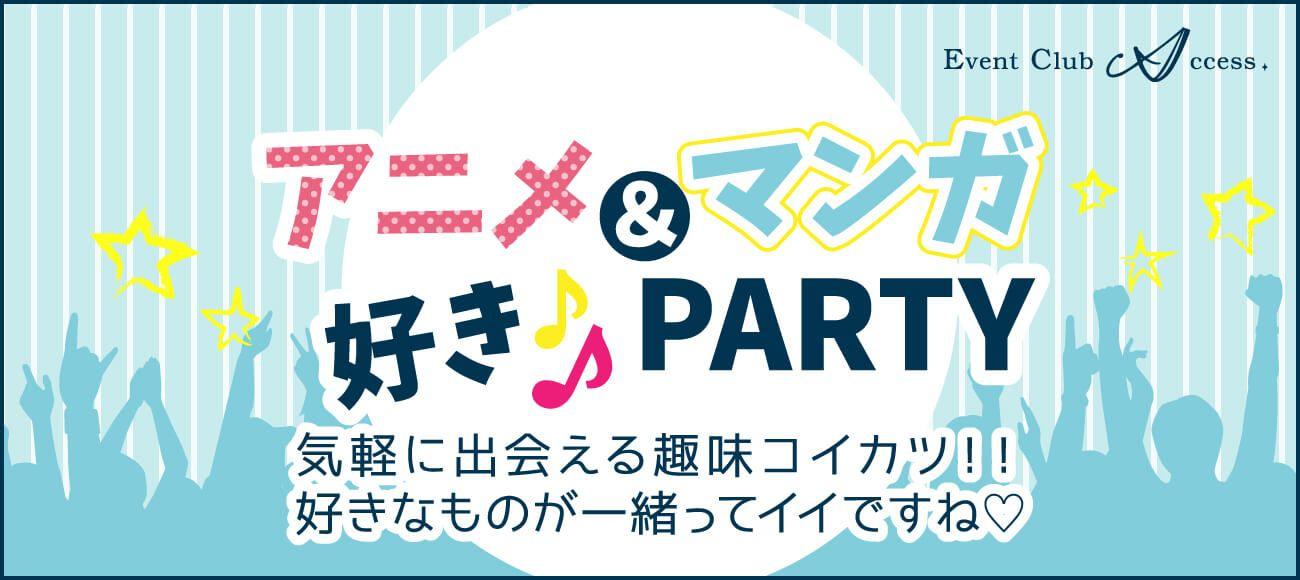 【1/22 富山】アニメ&マンガ好き♪パーティー