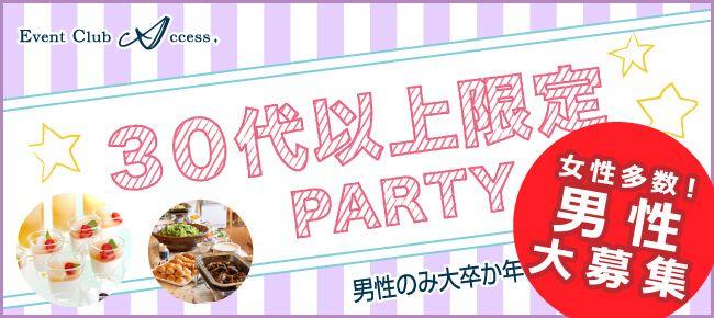 【富山の恋活パーティー】株式会社アクセス・ネットワーク主催 2017年1月29日