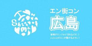 【広島市内その他の街コン】街コン広島実行委員会主催 2016年12月18日