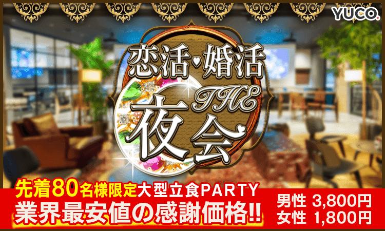 【青山の恋活パーティー】ユーコ主催 2016年11月26日