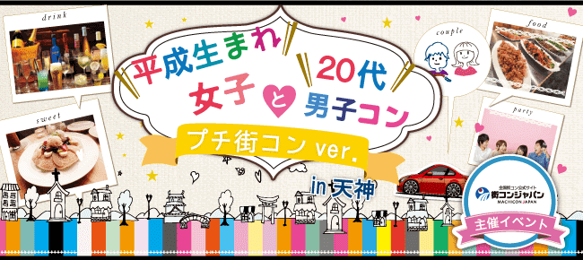 【天神のプチ街コン】街コンジャパン主催 2016年12月17日