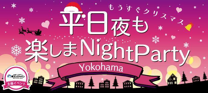 【横浜駅周辺の恋活パーティー】街コンジャパン主催 2016年11月28日