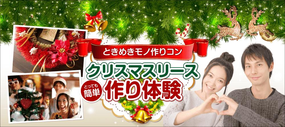 【関内・桜木町・みなとみらいのプチ街コン】ラブジュアリー主催 2016年12月17日