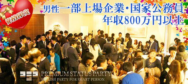 【銀座の恋活パーティー】株式会社フュージョンアンドリレーションズ主催 2017年1月19日